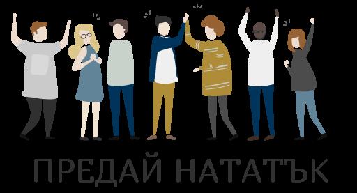 https://www.predainatatak.bg